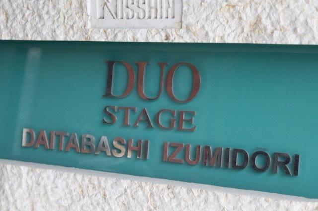 日神デュオステージ代田橋和泉通りの看板