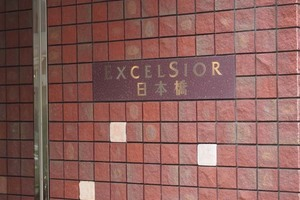 エクセルシオール日本橋の看板