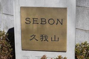 セボン久我山の看板