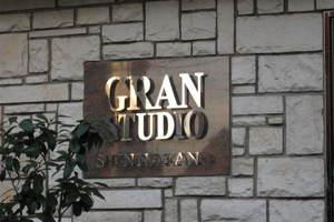 グランステューディオ新中野の看板