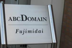 ドメイン富士見台の看板