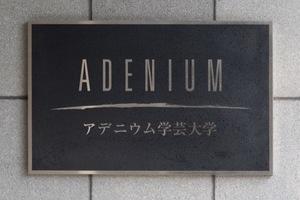 アデニウム学芸大学の看板