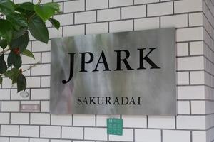 ジェイパーク桜台の看板