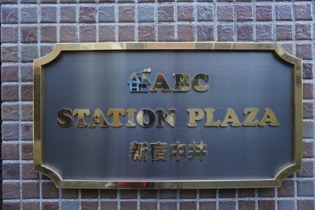 ABCステーションプラザ新宿中井の看板