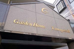 ガーデンホーム多摩川2の看板