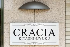 クレイシア北新宿の看板