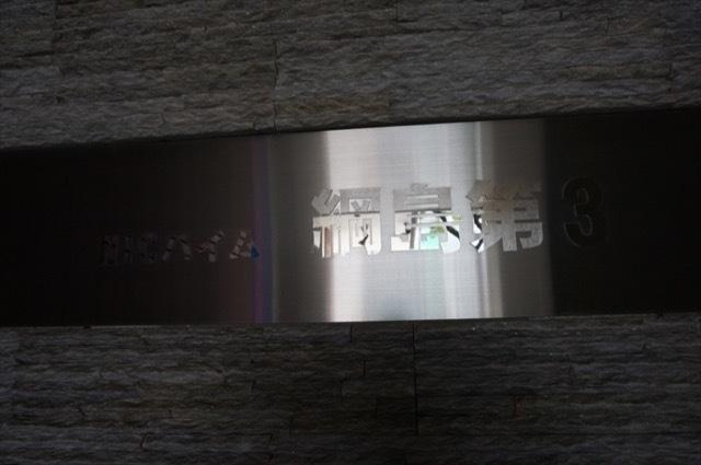 ニックハイム綱島第3の看板