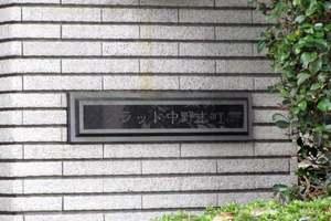 フラット中野本町の看板