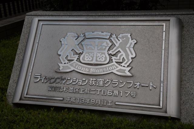 ライオンズマンション荻窪グランフォートの看板