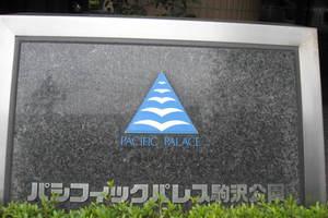パシフィックパレス駒沢公園の看板