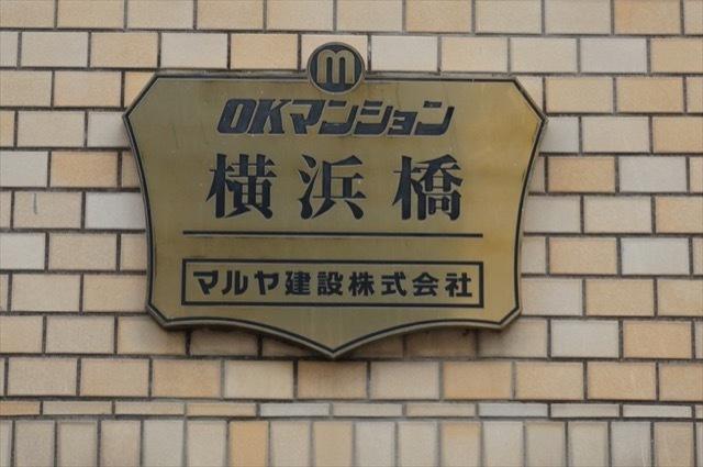 OKマンション横浜橋の看板