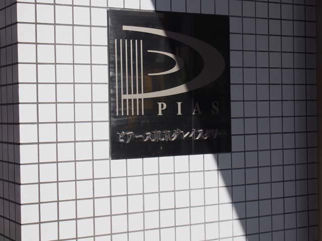 ピアース東京グレイスタワーの看板