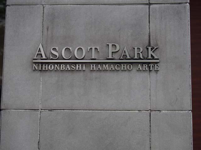 アスコットパーク日本橋浜町アルテの看板