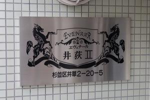 エヴェナール井荻2の看板