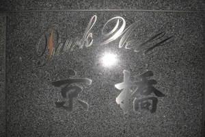 パークウェル京橋の看板