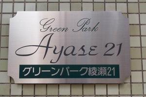 グリーンパーク綾瀬21の看板