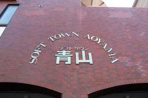 ソフトタウン青山の看板