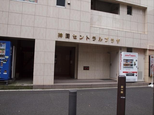 神田セントラルプラザのエントランス