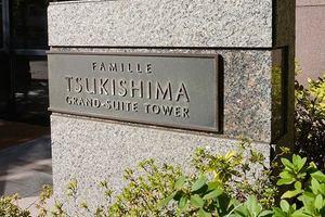 ファミール月島グランスイートタワーの看板