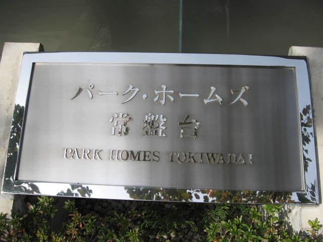 パークホームズ常盤台の看板