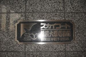 スカイコート学芸大学壱番館の看板