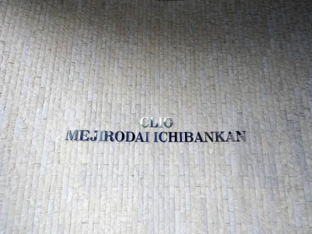 クリオ目白台壱番館の看板