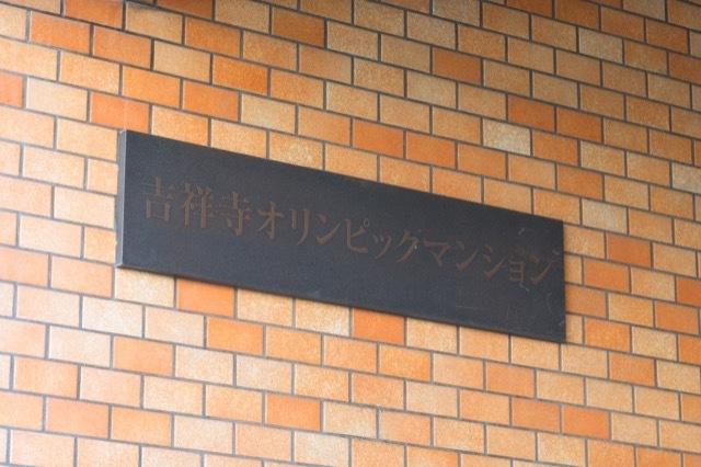 吉祥寺オリンピックマンションの看板