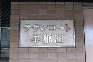 サザンコート早稲田の看板
