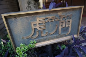 ステュディオ虎ノ門の看板