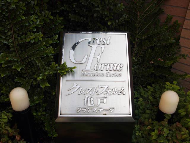 クレストフォルム亀戸グランステージの看板