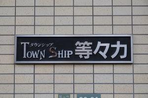 タウンシップ等々力の看板