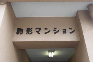 駒形マンションの看板
