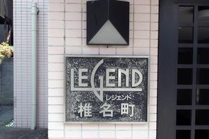 レジェンド椎名町の看板