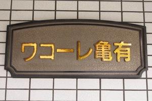 ワコーレ亀有の看板