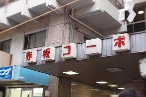 赤坂コーポ(港区)の看板