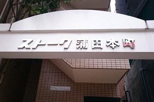 ストーク蒲田本町の看板