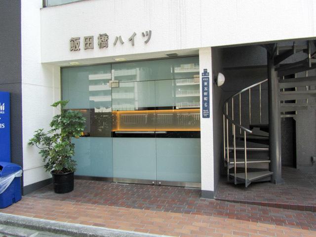 飯田橋ハイツのエントランス