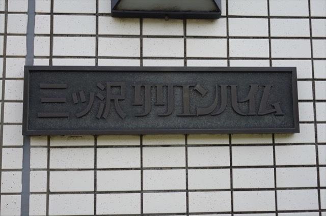 三ツ沢リリエンハイムの看板