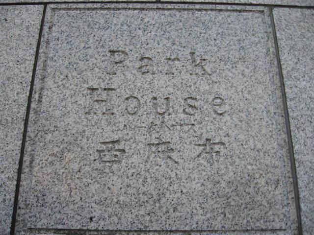 パークハウス西麻布の看板