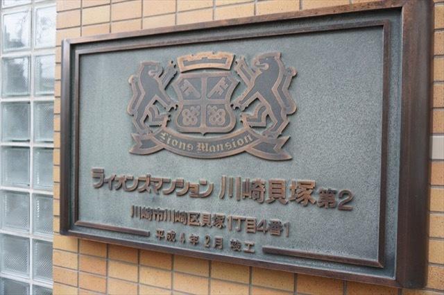 ライオンズマンション川崎貝塚第2の看板