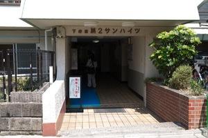 下井草第2サンハイツのエントランス
