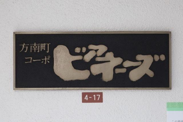 方南町コーポビアネーズの看板