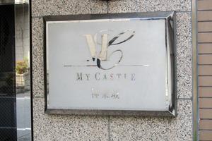 マイキャッスル神楽坂の看板