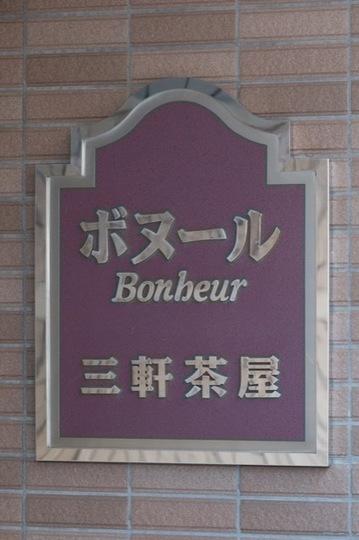 ボヌール三軒茶屋の看板