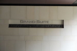 グランスイート高田馬場四丁目の看板
