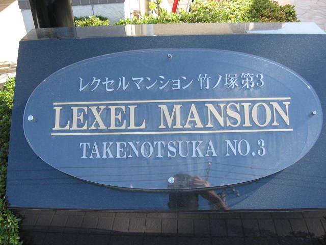 レクセルマンション竹ノ塚第3の看板