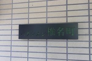 パラシオン椎名町の看板
