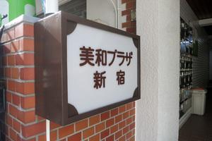 美和プラザ新宿の看板