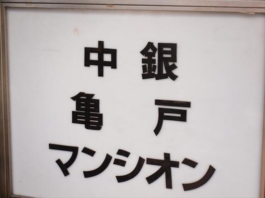 中銀亀戸マンシオンの看板