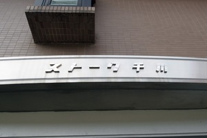 ストーク千川の看板